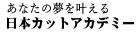カット講習・カットスクール日本カットアカデミーのサイト