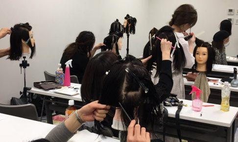 美容師講習